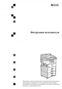 Инструкция пользователя Ricoh Тип OI201SPFRU (Русская), для Aficio MP 201F/201SPF (содержит наклейки на панель управления)